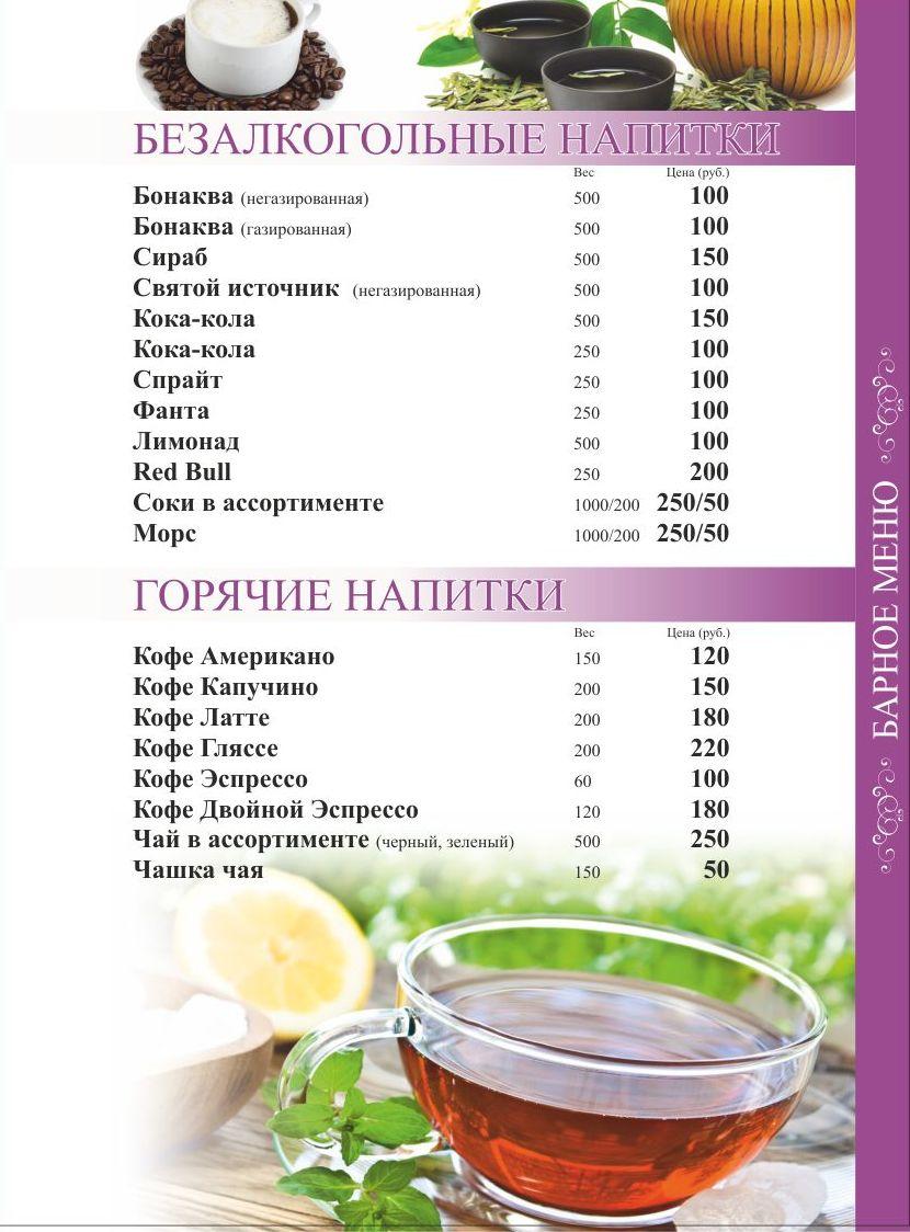 Безалкогольные напитки рецепты