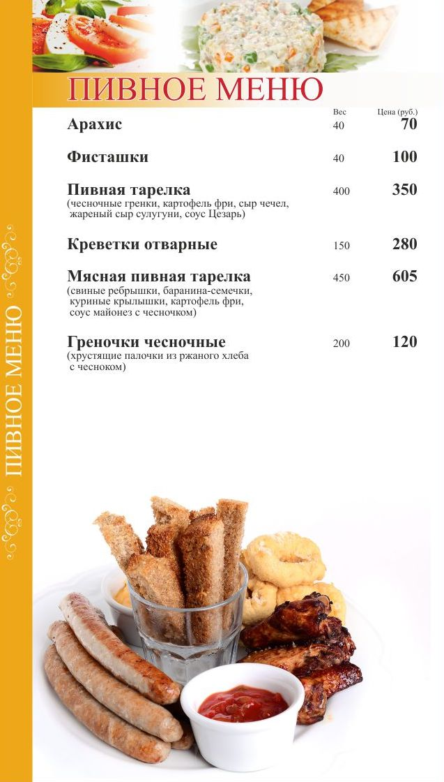 Пивное меню с рецептами и фото